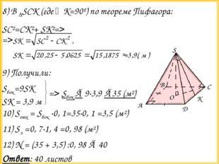 10) Sотх = Sбок ∙0, 1=35∙0, 1 =3,5 (м²) 11) Sл =0, 7∙1, 4 =0, 98 (м²) 12) N =