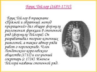 Брук Тейлор (1685-1731). Брук Тейлор в трактате «Прямой и обратный метод прир