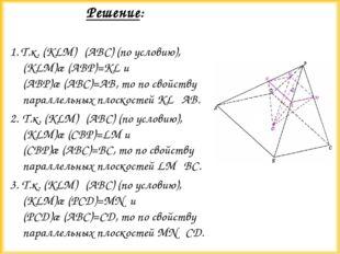 Решение: 1. Т.к. (KLM)║(ABC) (по условию), (KLM)∩(АВР)=KL и (АВР)∩(АВС)=АВ, т