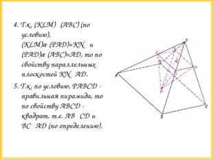 4. Т.к. (KLM)║(ABC) (по условию), (KLM)∩(РAD)=KN и (РAD)∩(АВС)=AD, то по свой