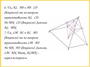 6. Т.к. KL║AB и AB║CD (доказали), то по теореме транзитивности KL║CD. Но MN║C