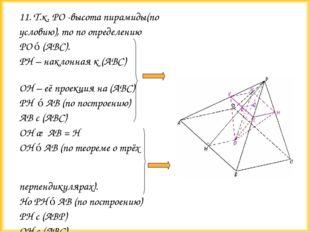 11. Т.к. РО -высота пирамиды(по условию), то по определению РО ⊥(ABC). PН – н