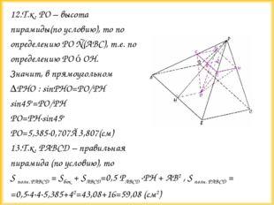 12.Т.к. РО – высота пирамиды(по условию), то по определению РО ⊥(АВС), т.е. п