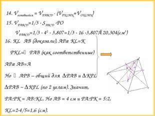 14. Vоставшейся = VPABCD - (VPKLMN+VOKLMN) 15. VPABCD=1/3 ∙ SABCD ∙PO VPABCD=