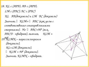 18. KL c (APB), AB c (APB), LM c (PBC), BC c (PBC) KL║AB(доказали) и LM║BC (д