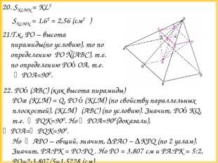 20. SKLMN = KL2  SKLMN = 1,62 = 2,56 (cм2) 21.Т.к. РО – высота пирамиды(по