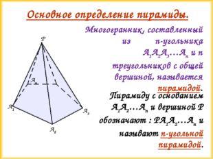 Основное определение пирамиды. Многогранник, составленный из n-угольника А1А2