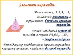 Многоугольник А1А2А3…Аn называется основанием, а треугольники- боковыми граня