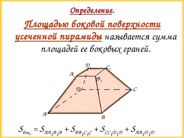 Определение. Площадью боковой поверхности усеченной пирамиды называется сумма...