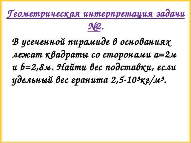 Геометрическая интерпретация задачи №2. В усеченной пирамиде в основаниях леж...