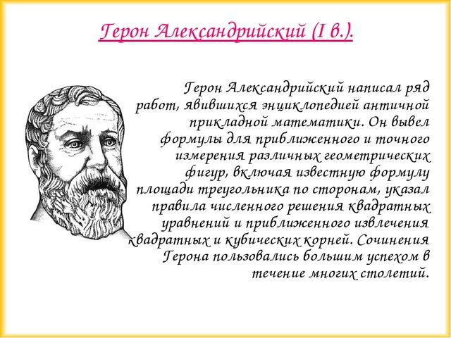 Герон Александрийский (I в.). Герон Александрийский написал ряд работ, явивши...