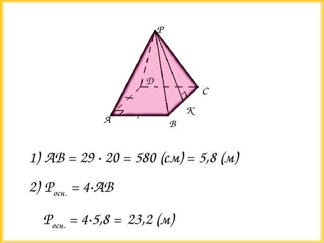 АВ = 29 ∙ 20 = 580 (см) = 5,8 (м) Росн. = 4∙АВ Росн. = 4∙5,8 = 23,2 (м)