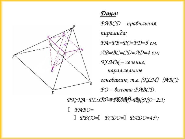Дано: PABCD – правильная пирамида: PA=PB=PC=PD=5 см, AB=BC=CD=AD=4 см; KLMN –...