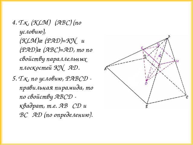4. Т.к. (KLM)║(ABC) (по условию), (KLM)∩(РAD)=KN и (РAD)∩(АВС)=AD, то по свой...