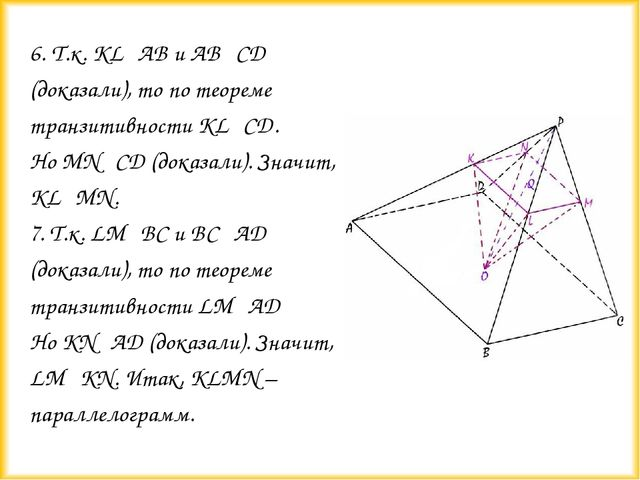6. Т.к. KL║AB и AB║CD (доказали), то по теореме транзитивности KL║CD. Но MN║C...