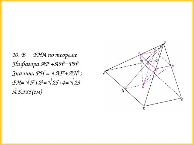 10. В РНА по теореме Пифагора АР2+АН2=РН2 Значит, РН = √АР2+АН2 ; PH= √52+22=...
