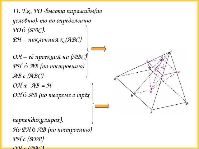 11. Т.к. РО -высота пирамиды(по условию), то по определению РО ⊥(ABC). PН – н...