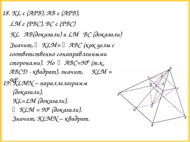 18. KL c (APB), AB c (APB), LM c (PBC), BC c (PBC) KL║AB(доказали) и LM║BC (д...