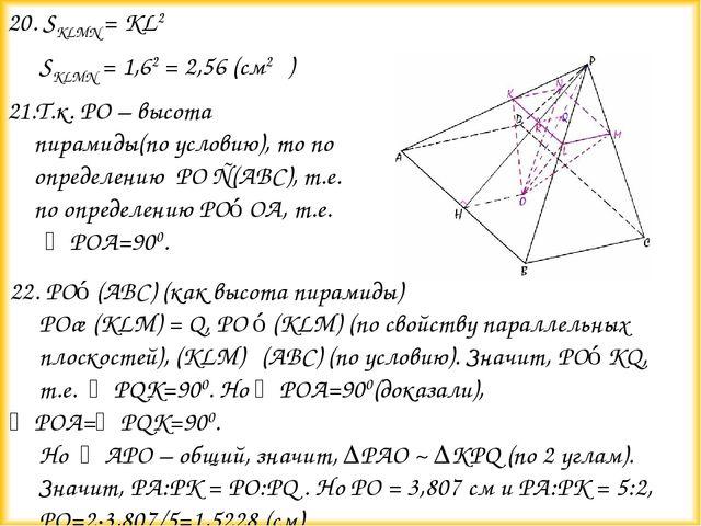 20. SKLMN = KL2  SKLMN = 1,62 = 2,56 (cм2) 21.Т.к. РО – высота пирамиды(по...