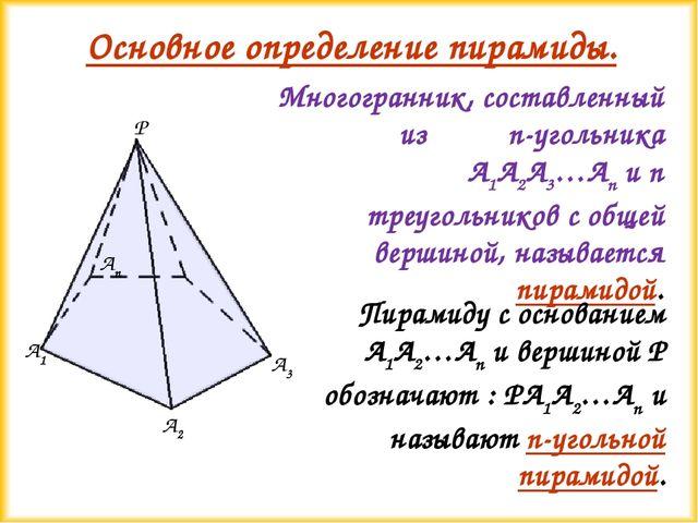 Основное определение пирамиды. Многогранник, составленный из n-угольника А1А2...
