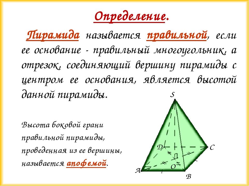 Определение. Пирамида называется правильной, если ее основание - правильный м...