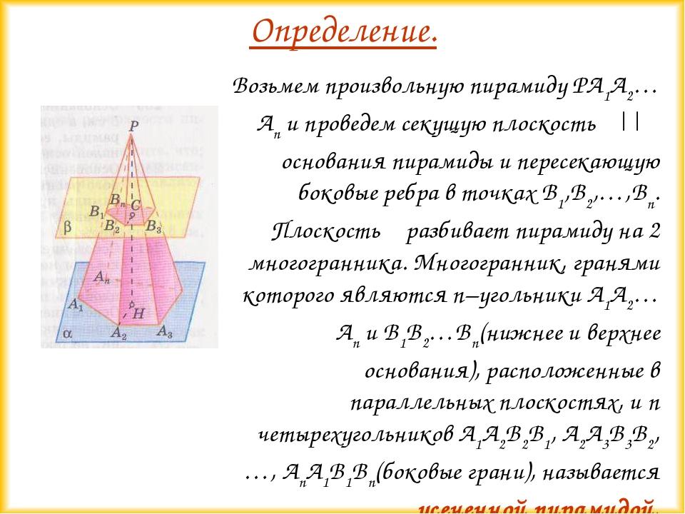 Возьмем произвольную пирамиду PA1A2…An и проведем секущую плоскость β||α осн...