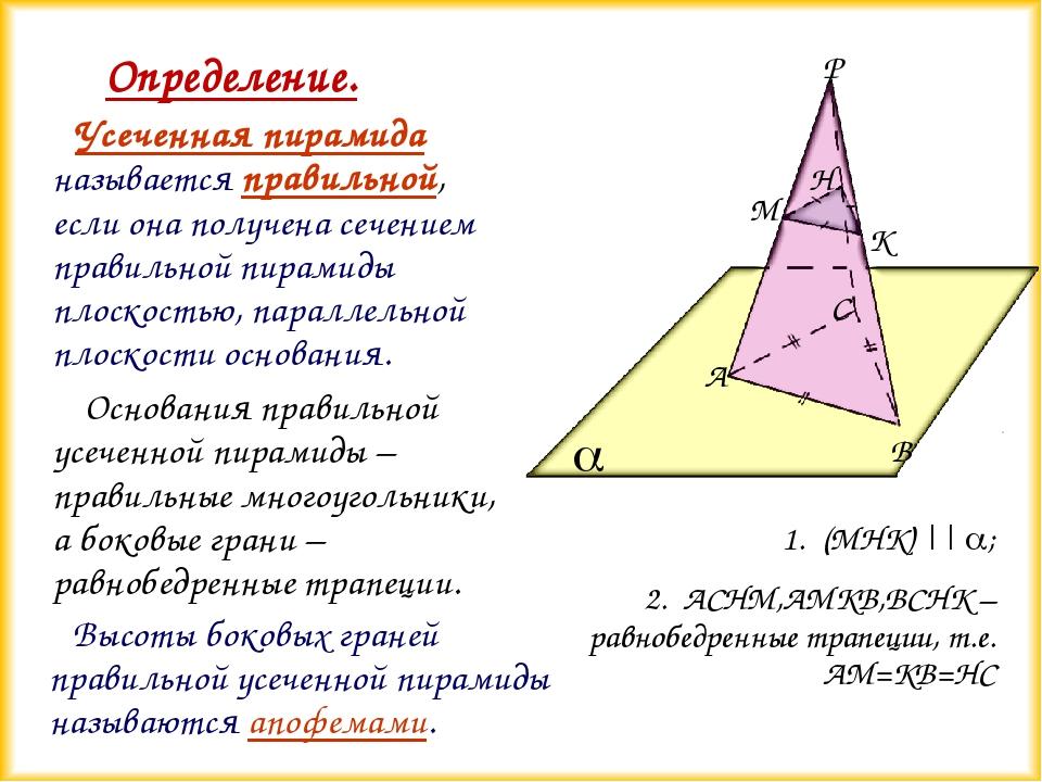 Определение. Усеченная пирамида называется правильной, если она получена сеч...