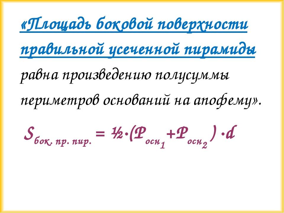 «Площадь боковой поверхности правильной усеченной пирамиды равна произведению...