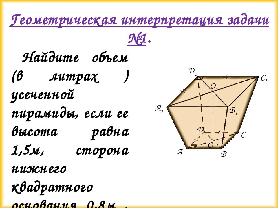Геометрическая интерпретация задачи №1. Найдите объем (в литрах ) усеченной п...