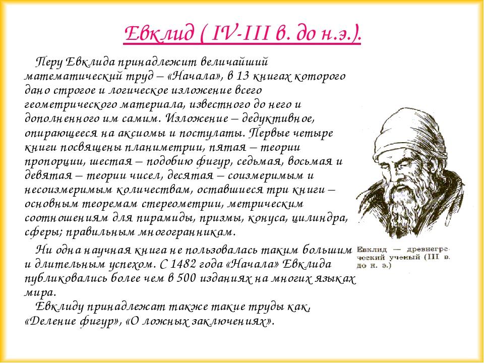 Евклид ( IV-III в. до н.э.). Перу Евклида принадлежит величайший математическ...