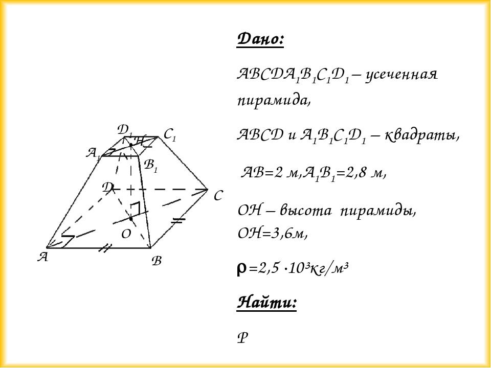 Дано: АВСDА1В1С1D1 – усеченная пирамида, АВСD и А1В1С1D1 – квадраты, АВ=2 м,А...