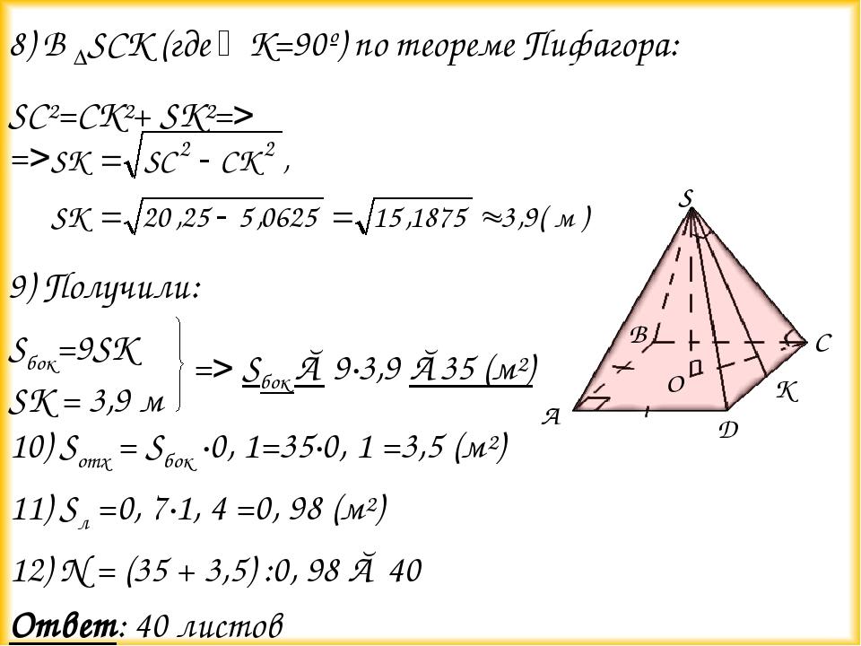 10) Sотх = Sбок ∙0, 1=35∙0, 1 =3,5 (м²) 11) Sл =0, 7∙1, 4 =0, 98 (м²) 12) N =...