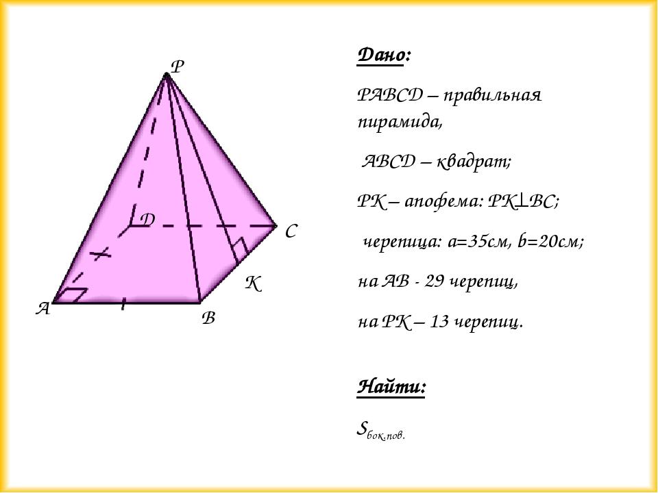Дано: РАВСD – правильная пирамида, АВСD – квадрат; РК – апофема: РКВС; череп...