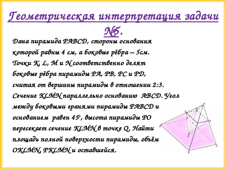 Геометрическая интерпретация задачи №5. Дана пирамида PABCD, стороны основани...