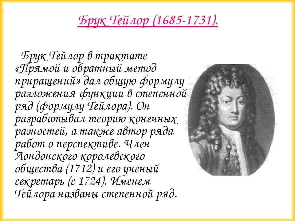 Брук Тейлор (1685-1731). Брук Тейлор в трактате «Прямой и обратный метод прир...