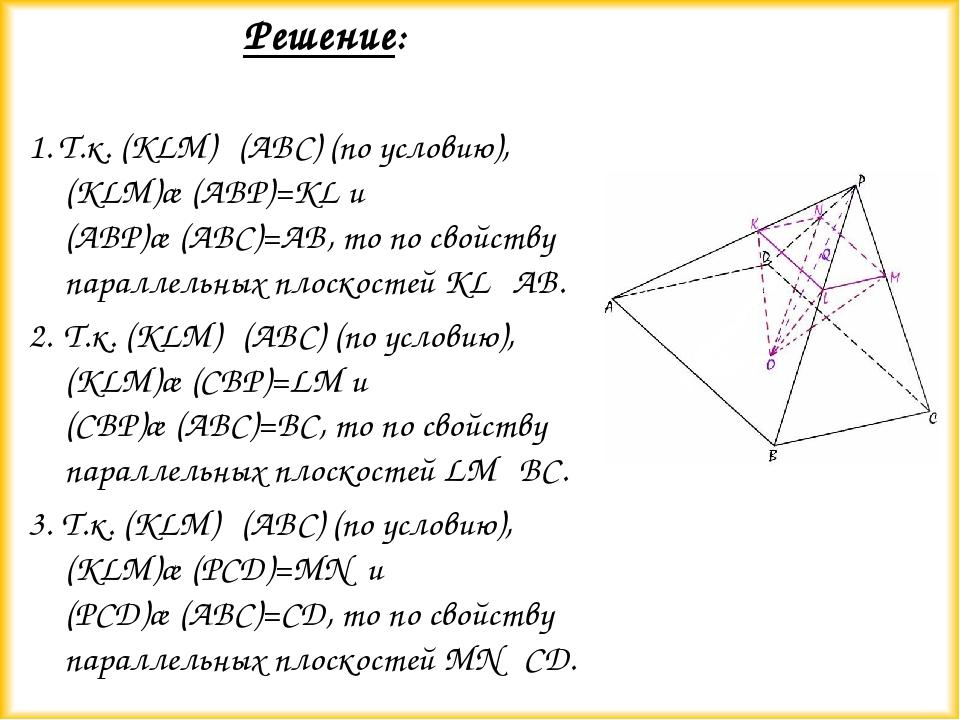 Решение: 1. Т.к. (KLM)║(ABC) (по условию), (KLM)∩(АВР)=KL и (АВР)∩(АВС)=АВ, т...