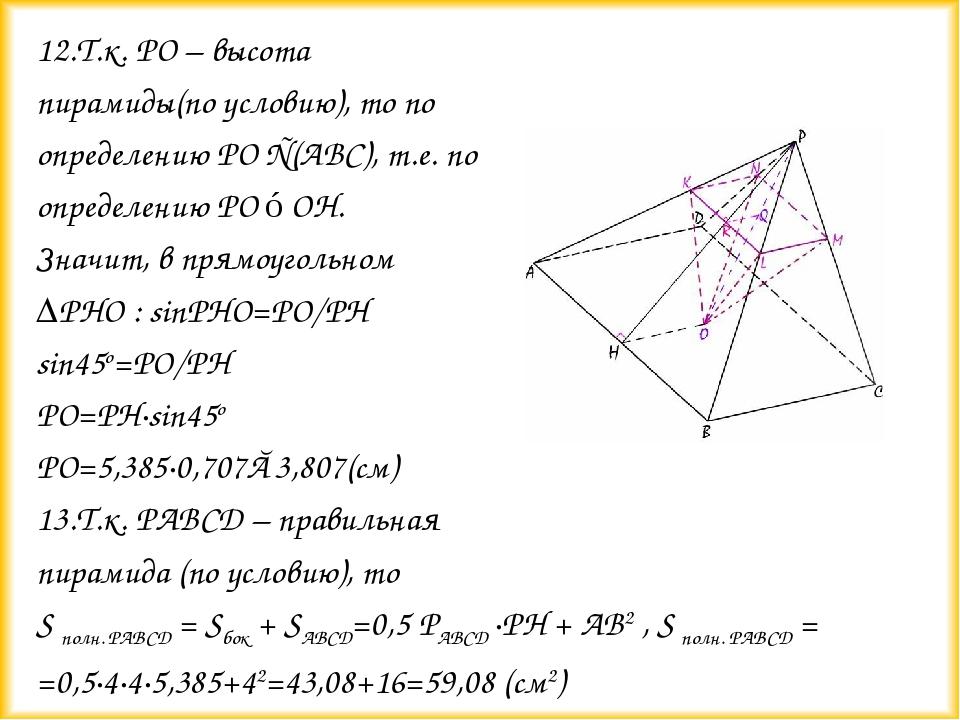 12.Т.к. РО – высота пирамиды(по условию), то по определению РО ⊥(АВС), т.е. п...