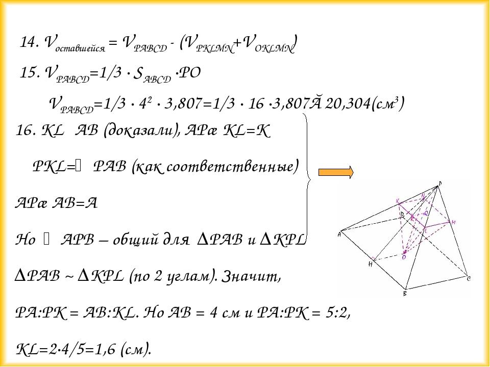 14. Vоставшейся = VPABCD - (VPKLMN+VOKLMN) 15. VPABCD=1/3 ∙ SABCD ∙PO VPABCD=...