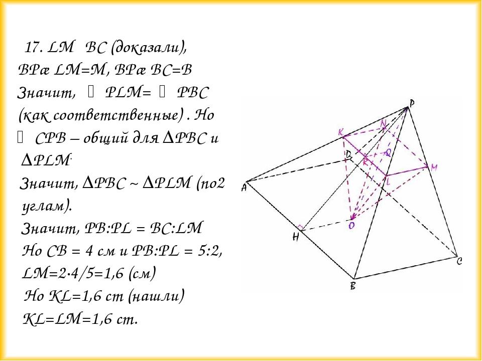17. LM║BC (доказали), BP∩LM=M, BP∩BC=B Значит, ∠PLM= ∠PBC (как соответст...