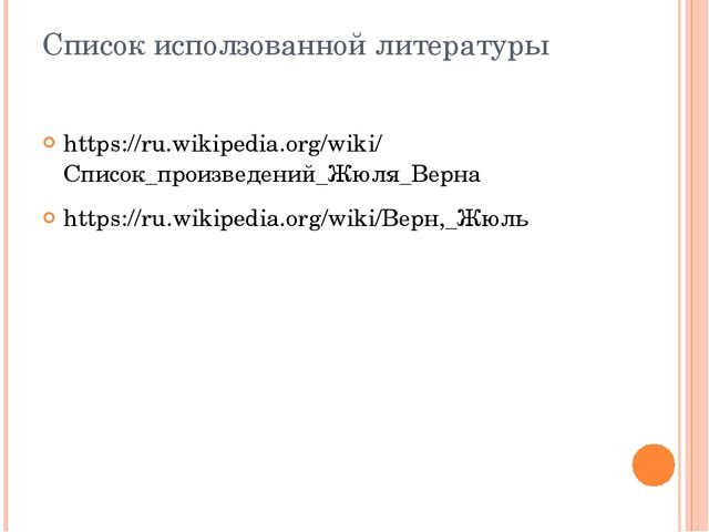 Список исползованной литературы https://ru.wikipedia.org/wiki/Список_произвед...