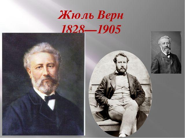 Жюль Верн 1828—1905