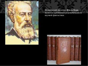 Французский писательЖюль Верн, является признанным родоначальником научной
