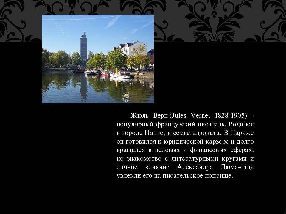 Жюль Верн(Jules Verne, 1828-1905) - популярный французский писатель. Родилс...