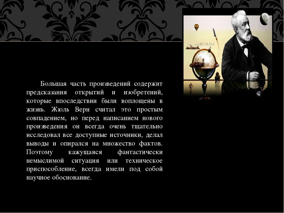 Большая часть произведений содержит предсказания открытий и изобретений, кот...