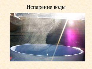 Испарение воды