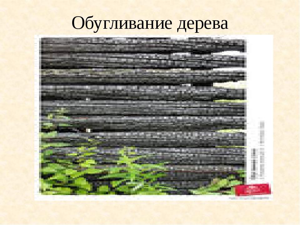 Обугливание дерева