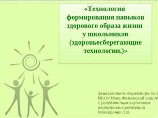 «Технология формирования навыков здорового образа жизни у школьников (здоровь