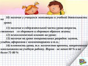 10) наличие у учащихся мотивации к учебной деятельности на уроке; 11) наличи