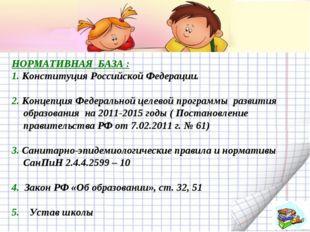 НОРМАТИВНАЯБАЗА : 1.Конституция Российской Федерации. 2.Концепция Федерал