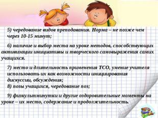 5) чередование видов преподавания. Норма – не позже чем через 10-15 минут; 6